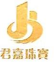 深圳市君嘉珠宝有限公司 最新采购和商业信息