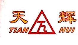 天津市北辰区天辰物资经营处 最新采购和商业信息