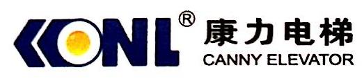 康力电梯股份有限公司广西分公司