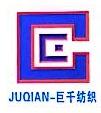 绍兴县巨千纺织有限公司 最新采购和商业信息