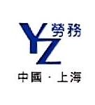 上海玉珠劳务派遣有限公司 最新采购和商业信息