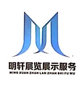 广州明轩展览展示服务有限公司 最新采购和商业信息
