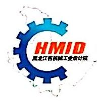 黑龙江省机械工业设计院 最新采购和商业信息