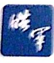 广州皓军环保科技有限公司