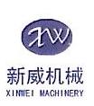 唐山新威机械设备销售有限公司 最新采购和商业信息