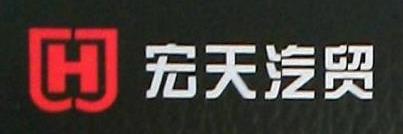 赣州宏天汽车销售服务有限公司 最新采购和商业信息