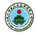 武汉市威远生态园有限公司 最新采购和商业信息