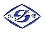 沈阳液压机床厂有限公司 最新采购和商业信息
