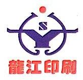 温州龙江印刷有限公司 最新采购和商业信息