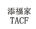 北京添福家养老投资管理有限公司 最新采购和商业信息