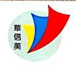 深圳市华信美印刷有限公司 最新采购和商业信息
