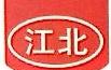 余姚市临山镇江北包装印刷厂 最新采购和商业信息