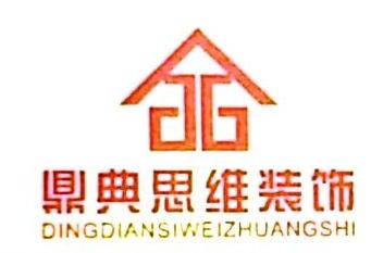 福州鼎典思维装饰工程有限公司 最新采购和商业信息