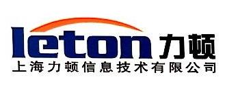 上海力顿信息技术有限公司 最新采购和商业信息
