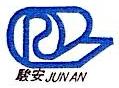 东莞市骏安纸品有限公司 最新采购和商业信息
