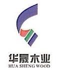 深圳华晟木业有限公司 最新采购和商业信息