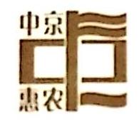 北京中京惠农科技发展有限公司 最新采购和商业信息