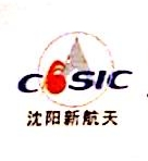 沈阳新航天消毒设备有限公司 最新采购和商业信息