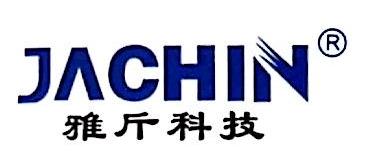 上海雅斤电子科技有限公司 最新采购和商业信息