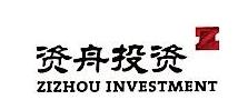 资舟资产管理(深圳)有限公司 最新采购和商业信息