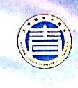 中山市双子星物业服务有限公司