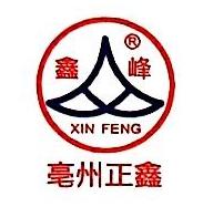 亳州正鑫水泥有限责任公司 最新采购和商业信息