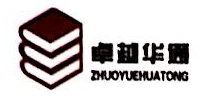 北京卓越华通出版策划有限公司