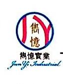 上海隽忆实业有限公司