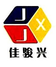 深圳市佳骏兴包装制品有限公司 最新采购和商业信息