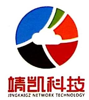 广州市靖凯网络科技有限公司 最新采购和商业信息