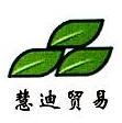 福州慧迪贸易有限公司 最新采购和商业信息