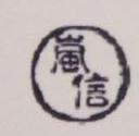 上海岚信会计师事务所有限公司 最新采购和商业信息