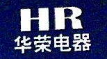 扬州市华荣电器有限公司
