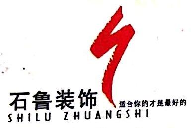 重庆石鲁装饰设计有限公司