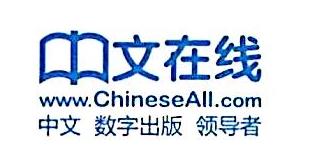 湖北中文在线数字出版有限公司
