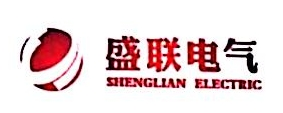 辽宁盛联电气设备有限公司 最新采购和商业信息