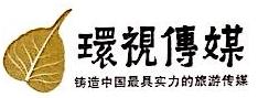 广州环视传媒电视传播有限公司