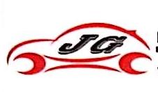 安庆吉冠汽车销售有限公司 最新采购和商业信息