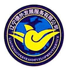 辽宁境外发展服务有限公司 最新采购和商业信息