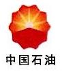 中国石油物资武汉公司 最新采购和商业信息