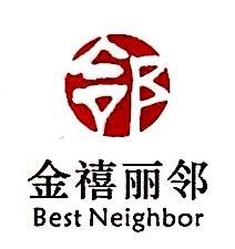 北京金禧丽邻健康管理有限责任公司 最新采购和商业信息