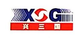 厦门兴三国车业有限公司 最新采购和商业信息