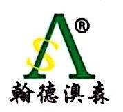 北京翰德澳森科技有限公司 最新采购和商业信息