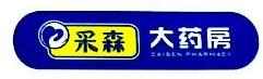南昌世纪天鑫健康产业有限公司 最新采购和商业信息