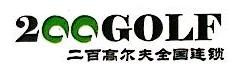 上海东体实业有限公司