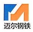 山东迈尔钢铁有限公司 最新采购和商业信息