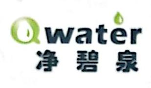 深圳市净碧泉环保科技有限公司 最新采购和商业信息