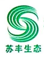 深圳市苏丰生态环境建设有限公司 最新采购和商业信息