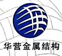 深圳市华营金属结构有限公司 最新采购和商业信息