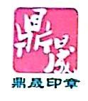 深圳市鼎晟印章制作有限公司 最新采购和商业信息